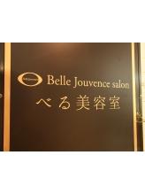 ベルジュバンスサロン べる美容室 調布店