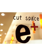 カットスペース イープラス(Cut space e+)
