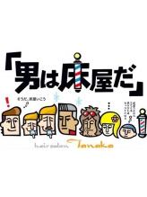 ヘアーサロン タナカ(Hair salon Tanaka)