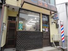 ヘアーショップ コヤ(KOYA)