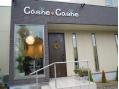 ヘアサロン「カシュ カシュ cashe cashe」の画像