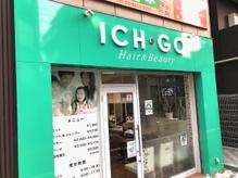 イチゴ 練馬店(ICH・GO)の詳細を見る