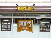 ポップスタイル(POP STYLE)