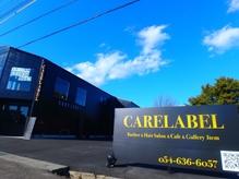 ヘアアンドリラックスケアレーベル 島田店(CARE LABEL)