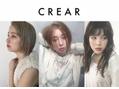 クレアール(CREAR)