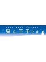 ヘア メイク ファクトリー 星の王子さま(HAIR MAKE FACTORY)