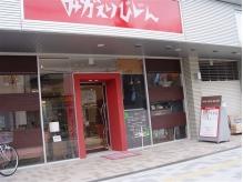 店内入り口です。赤いゲートををくぐればそこは・・。