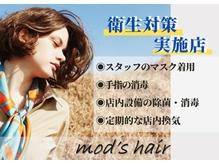 モッズ ヘア 本厚木店(mod's hair)の写真