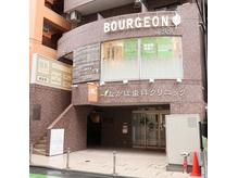 ブルジオン(BOURGEON by B.C.B.G)