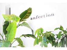 アンフェクション(anfection)