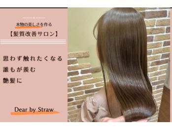 ディアバイストロー 栢山店(Dear by Straw)の写真