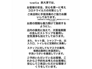 トレフル 泉大津店(Trefle)(大阪府泉大津市/美容室)