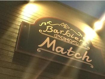 バルビエーレマッチ(Barbiere Match)(長崎県大村市/美容室)