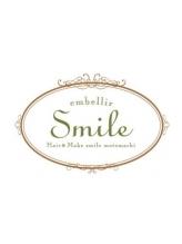 アンベリールスマイル(embellir Smile)