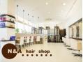 ヘアショップエヌアンドエー 久喜 栗橋店(hairshop N&A)