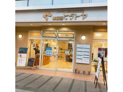 ヒラトヤ 肴町店 image