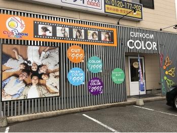 カットルームカラー 湖山店(鳥取県鳥取市/美容室)