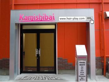 カミシバイ(Kamishibai)