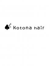 コトナヘアー(kotona hair)
