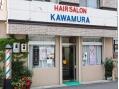 ヘアーサロン カワムラ