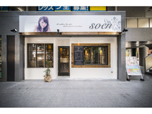 ソーエン 姪浜 福岡9号店(soen)