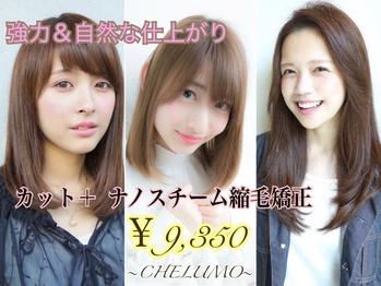 チェルモ 茅ヶ崎(CHELUMO)(神奈川県茅ヶ崎市/美容室)