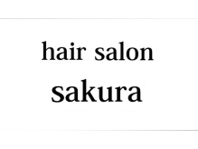 ヘアサロン サクラ(hair salon sakura)