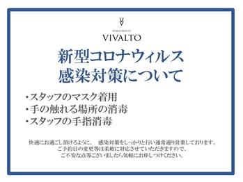ワールド ビューティ ヴィヴァルト西宮店(WORLD BEAUTY VIVALTO)(兵庫県西宮市/美容室)