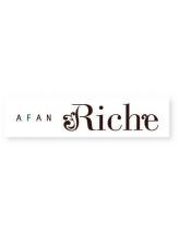 アファンリッシュ(AFAN Riche)