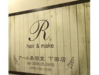 アール ヘアーメイク 下田(R hair make)