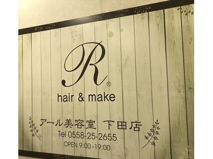 アール ヘアーメイク 下田(R hair make) image