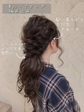 【Lee vita】ハーフアップ編み込み/アッシュ