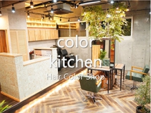 カラーキッチン 都立大学店(color kitchen)の詳細を見る