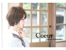 クール(Coeur)