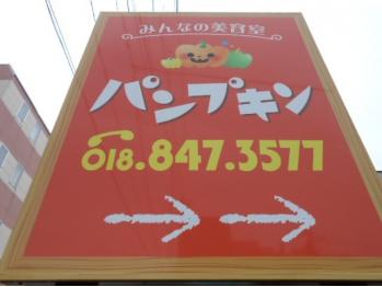 みんなの美容室 パンプキン(秋田県秋田市/美容室)