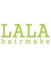 ヘアメイク ララ(hair make LALA)