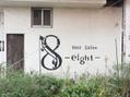 エイト(8 eight)