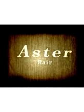 アスターヘアー(Aster Hair)