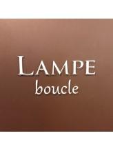ランプブークル(LAMPE boucle)