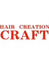ヘアークリエイション クラフト(HAIRCREATION CRAFT)