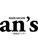 ヘアーサロン アンズ(HAIR SALON an's)
