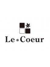 ルクール(Le Coeur)