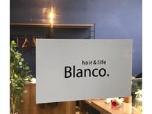 ヘアーアンドライフブランコ(hair&life Blanco.)