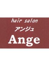 ヘアーサロン アンジュ(hair salon Ange)