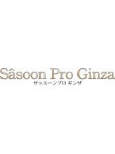 サッスーンプロギンザ(Sasoon Pro Ginza)
