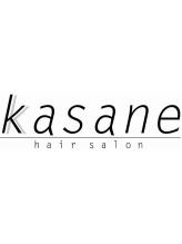カサネ(kasane)