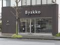 ヘアーメイクアップ ビャッコアトリウム(Byakko atrium)(メイク)