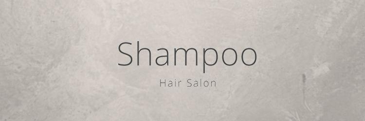 シャンプー(Shampoo)のアイキャッチ画像
