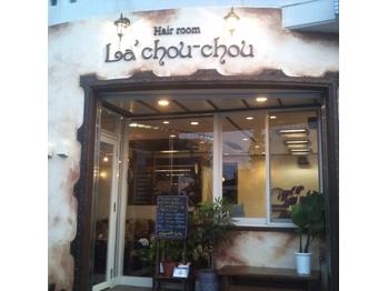 ラ シュシュ La chou-chou ヘアールーム Hair room(沖縄県中頭郡北谷町)