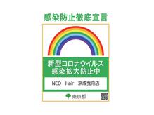 ネオヘアー 京成曳舟店(NEO Hair)の詳細を見る